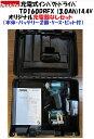 マキタ 充電式インパクトドライバ TD160DRFX 14.4V 3.0Ah 充電器なし オリジナルセット 本体・バッテリBL1430B×2本・ケース付 青 黒 白 ライム ピンク BLモーター ブラシレスモーター インパクトドライバー