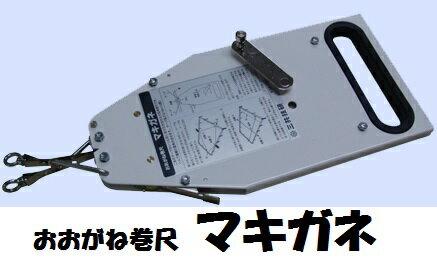 三共技研 おおがね 巻尺 マキガネ カネピタ同等品 まきがね オオガネ