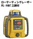 トプコン ローテーティングレーザー RL-H4C DB 電池式 三脚付 受光器 LS-80L  球面タイプ三脚 自動レベル RLH4C