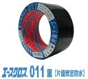 光洋化学 エースクロス 011 片面テープ 50mm×20m バラ 黒 気密防水用 アクリル系 粘着剤 気密テープ テープ