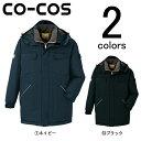 送料無料!【CO-COS(コーコス)】【作業服】防寒コート A-2366