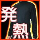 24時間発熱する!薄くても超あったか素材のぽかぽかハイネック長袖シャツ-おたふくBTサーモ(JW-149)【ヒートテック】(ヒートテック インナー 肌着 暖か ...