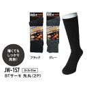 おたふく BTサーモソックス 靴下 先丸 2P JW-157...