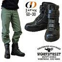 安全靴 激安【GDJAPAN(ジーデージャパン) GD-30】高所用安全靴/安全靴 jis/安全靴 高所用/ワークストリート 安全靴