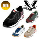 【日進ゴム】【作業靴】Hyper V(ハイパーV) #003
