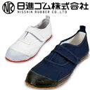安全靴 マジックテープ【日進ゴム たびぐつガード #950G】安全靴 激安/ワークストリート 安全靴