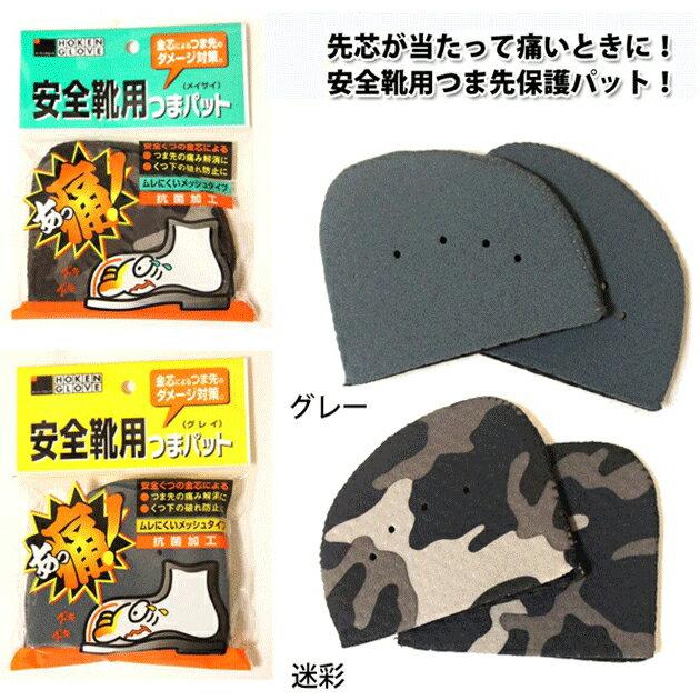 【ホーケングローブ】【インソール】安全靴用つまパット