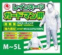 【富士手袋工業】 【レインコート レインウェア 合羽】警備用レインスーツ 3479