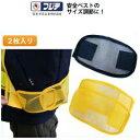 富士手袋工業 小物 安全ベスト アジャスター 818-02