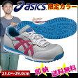 【asics(アシックス)】【安全靴】ウィンジョブ32L FIS32L 限定カラー 9635 05P27May16