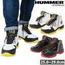【アタックベース】【安全靴】HUMMER 安全スニーカー 2001-70 災害 防災 靴 作業靴 セーフティーシューズ 安全 工事 セーフティシューズ