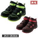 【寅壱】【安全靴】セーフティースニーカー(ミッドカット) 0187-965