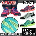 富士手袋工業|安全靴|柄ニット安全シューズ (S級鉄芯) 6506