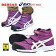 【asics(アシックス)】【安全靴】 FIS53S/ウィンジョブ53S 限定カラー| 災害 防災 靴 作業靴 セーフティーシューズ 安全 工事 セーフティシューズ