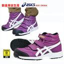 【asics(アシックス)】【安全靴】 FIS53S/ウィンジョブ53S 限定カラー| 災害 防災用品 作業靴 セーフティーシューズ 工事現場 セーフティシューズ ワークストリート おしゃれ オシャレ ハイカット ミドルカット ミドル 大きいサイズ 安全スニーカー スニーカー安全靴