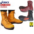 【asics(アシックス)】【安全靴】ウィンジョブ500 / FIS500 限定カラー  災害 防災 靴 作業靴 セーフティーシューズ 安全 工事 セーフティシューズ