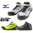 MIZUNO|ミズノ|安全靴|ミズノプロテクティブスニーカー ミッドカット C1GA1602 ワークシューズ ワーキングシューズ セーフティーシューズ セーフティシューズ 作業靴 作業シューズ メンズ 軽作業 現場作業 安全シューズ