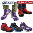 【asics(アシックス)】【安全靴】 ウィンジョブ42S FIS42S