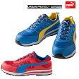 ショッピングプーマ 【送料無料】【PUMA】【安全靴】PUMA Kickflip Blue Low キックフリップ ロー 64.320.0 64.321.0 05P27May16