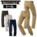 【EVENRIVER(イーブンリバー)】【春夏作業服】3Dストレッチカーゴ ERX202