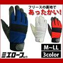 ミエローブ|防寒手袋|防寒フィットス 750
