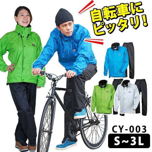 チャリでケツ濡れてる?【あす楽】【カジメイク レインウェア サイクルレインスーツ CY-0…...:kanamono-no1:10002468
