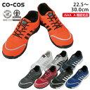 安全靴 CO-COS コーコス セーフティスニーカー A-4...