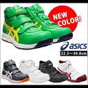 asics アシックス 安全靴 ウィンジョブCP302 FCP302|ワーキングシューズ スニーカー 靴 セーフティシューズ セーフティーシューズ 作業靴 ワークストリート レディース メンズ おしゃれ かっこいい 大きいサイズ 安全スニーカー 女性用 オシャレ マジックテープ ハイカット