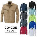 作業服 作業着 ワークウェア SS〜3L CO-COS コーコス 春夏作業服 長袖ブルゾン A-4071