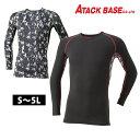 【スーパーSALE!】ATACK BASE アタックベース 秋冬インナー 裏ブロックフリースクルーネック 475-15