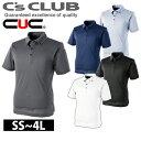 作業服 作業着 ワークウェア SS〜4L 中国産業 通年作業服 パフォーマンス半袖ポロシャツ 1111 刺繍 ネーム刺繍