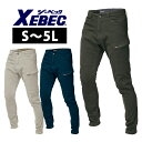 XEBEC ジーベック 秋冬作業服 現場服 ジョガーパンツ 2282