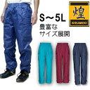 【レインコート レインウェア 合羽】煌きレインカーゴパンツ(ズボンのみ、下のみ)#3402 豊富なサイズ、引き裂きに強い