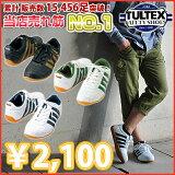 安かろう悪かろうじゃない!【TULTEX(タルテックス)安全靴 AZ-51603】 作業靴 靴 シューズ 安全スニーカー メンズ レディース おしゃれ 安全 靴 かっこいい セーフティーシューズ セーフティシューズ 安全シューズ ワーキングシューズ 軽量 女性 白 大きいサイズ