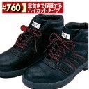 【代引き150円】【お買得!】【27cmあります】オタフク・安全靴ハイカット JW-760 24〜27cm