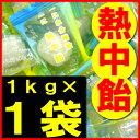 井関食品・熱中飴 1kg×1袋 ■ 塩分+クエン酸パワーで熱中症対策グッズ