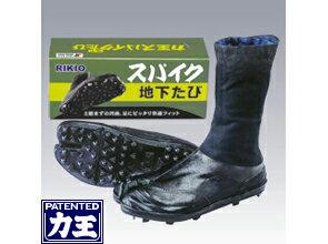 【力王】【地下足袋】 スパイク地下足袋(8枚大コハゼ) / SPK8(作業用品 作業靴 紐…...:kanamono-no1:10000884