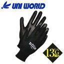 ユニワールド 背抜き手袋 フィットスナイパー ウレタン背抜き手袋 1520