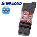 【ユニワールド】【靴下】MR.MOKU 先丸 4足組 971