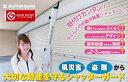 シャッターを風災害から守る!沢田防災技研 シャッターガード SG-140型 シャッター幅 1.4〜2.0m用