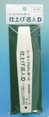 日東ポリマー工業 ポリエチレン製 コーキングならし用へら 【仕上げ名人D W−20型】目地幅15ミリまでに最適です♪