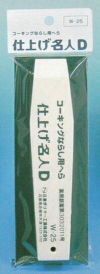 日東ポリマー工業 ポリエチレン製 コーキングならし用へら 【仕上げ名人D W−25型】目地幅15〜20ミリに最適です♪