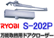  RYOBI  S-202P   
