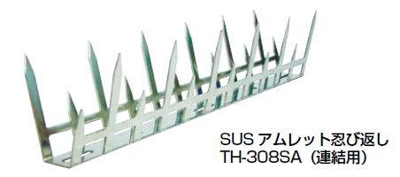 SUS アムレット忍び返し TH-308SA型 長さ308mm 高さ65mm ×1枚