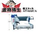 軽天タッカ / 軽天タッカー / タッカ 【マキタ AT422CA】ステープル幅(J線)4mm ステープル長さ22mm 内装 家具木工