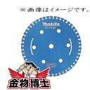 ダイヤモンドホイール / ディスクグラインダ / サンダ 【マキタ A-09357】外径405 ALC用