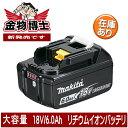 バッテリ / バッテリー / 電池 【マキタ BL1860B(A-60464)】18V 6.0Ah 大容量 マキタ最高容量 4段階残量表示付き