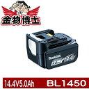 バッテリ / バッテリー / 電池 【マキタ BL1450 (A-59259)】リチウムイオン 14.4V 5.0Ah 小型・軽量・高容量!継ぎ足し充電が可能!