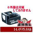 バッテリ / バッテリー / 電池 【マキタ BL1450 (A-59259)】※外箱は付属しておりませんリチウムイオン 14.4V 5.0Ah 小型・軽量・高容量!継ぎ足し充電が可能!