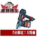 釘打機 / エア釘打機 / 高圧エア釘打機 【マキタ AN633H赤】N釘45〜65mm CN釘50・60mm GN釘お色は赤のみの販売です。